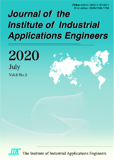 Journal of the Institute of Industrial Applications Engineers