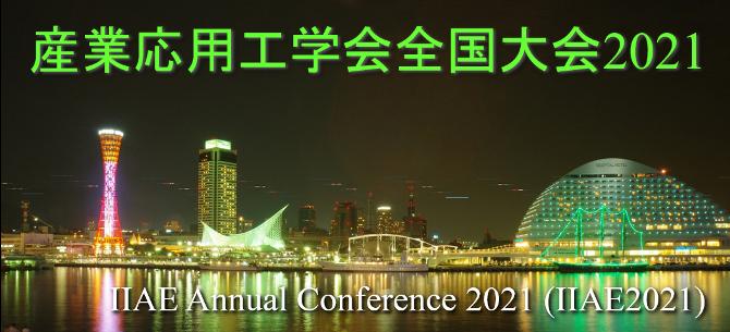 産業応用工学会全国大会2021